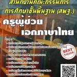 แนวข้อสอบ ครูผู้ช่วย เอกภาษาไทย สำนักงานคณะกรรมการการศึกษาขั้นพื้นฐาน (สพฐ.)