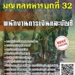 แนวข้อสอบ พนักงานการเงินและบัญชี มณฑลทหารบกที่ 32