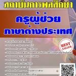 แนวข้อสอบ ครูผู้ช่วย ภาษาต่างประเทศ สถาบันการพลศึกษา