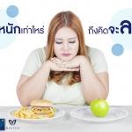 ผลิตภัณฑ์ลดน้ำหนักที่ดีที่สุด สำหรับสาวๆที่ประสบปัญหาเรื่องน้ำหนัก