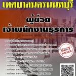 แนวข้อสอบ ผู้ช่วยเจ้าพนักงานธุรการ เทศบาลนครนนทบุรี