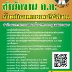 [ตรงประเด็น]แนวข้อสอบ เจ้าพนักงานเกษตรปฏิบัติงาน สํานักงานคณะกรรมการข้าราชการกรุงเทพมหานคร (สํานักงาน ก.ก.)