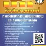 แนวข้อสอบ นักรังสีการแพทย์ กรมพัฒนาการแพทย์แผนไทยและการแพทย์ทางเลือก