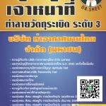แนวข้อสอบ เจ้าหน้าที่ทำลายวัตถุระเบิด ระดับ 3 บริษัท ท่าอากาศยานไทย จำกัด (มหาชน)