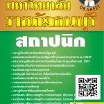 แนวข้อสอบ สถาปนิก มหาวิทยาลัยราชภัฏธนบุรี