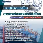 เก็งแนวข้อสอบ,นายช่างเทคนิค,การท่าเรือแห่งประเทศไทย