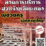 แนวข้อสอบ ผู้ช่วยครู เอกภาษาไทย องค์การบริหารส่วนจังหวัดระยอง