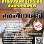 [[เจาะลึก]]แนวข้อสอบ นักรังสีการแพทย์ สำนักงานสาธารณสุขจังหวัดจันทบุรี