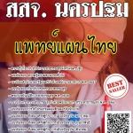 แนวข้อสอบ แพทย์แผนไทย สำนักงานสาธารณสุขจังหวัดนครปฐม