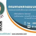 กรมทางหลวงชนบท รับสมัครคัดเลือกเพื่อบรรจุและแต่งตั้งบุคคลเข้ารับราชการ เปิดรับสมัครทาง internet ตั้งแต่ 27 มีนาคม - 22 เมษายน 2560