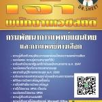 แนวข้อสอบ เจ้าพนักงานเวชสถิติ กรมพัฒนาการแพทย์แผนไทยและการแพทย์ทางเลือก