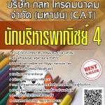 แนวข้อสอบ นักบริหารพาณิชย์ 4 บริษัท กสท โทรคมนาคม จำกัด (มหาชน) (CAT)