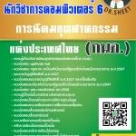 [อัพเดทล่าสุด]แนวข้อสอบ นักวิชาการคอมพิวเตอร์ 6 การนิคมอุตสาหกรรมแห่งประเทศไทย (กนอ.)