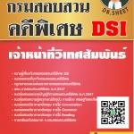 [อัพเดทล่าสุด]แนวข้อสอบ เจ้าหน้าที่วิเทศสัมพันธ์ กรมสอบสวนคดีพิเศษ DSI