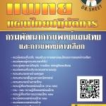 แนวข้อสอบ แพทย์แผนไทยปฏิบัติการ กรมพัฒนาการแพทย์แผนไทยและการแพทย์ทางเลือก