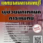 แนวข้อสอบ ผู้ช่วยนักเทคนิคการแพทย์ เทศบาลนครนนทบุรี