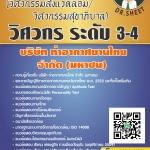 แนวข้อสอบ วิศวกร ระดับ 3-4 (วิศวกรรมสิ่งแวดล้อม/วิศวกรรมสุขาภิบาล) บริษัท ท่าอากาศยานไทย จำกัด (มหาชน)