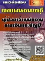 แนวข้อสอบ ผู้ช่วยเจ้าหน้าที่การเงินและบัญชี เทศบาลนครนนทบุรี