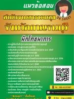 แนวข้อสอบ นักโภชนาการ สำนักงานสาธารณสุขจังหวัดกาญจนบุรี