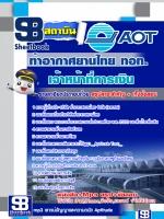 เก็งแนวข้อสอบเจ้าหน้าที่การเงิน บริษัทการท่าอากาศยานไทย ทอท AOT
