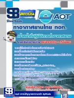 เก็งแนวข้อสอบเจ้าหน้าที่ปฏิบัติการท่าอากาศยาน บริษัทการท่าอากาศยานไทย ทอท AOT