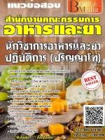 แนวข้อสอบ นักวิชาการอาหารและยาปฏิบัติการ (ปริญญาโท) สำนักงานคณะกรรมการอาหารและยา