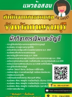 แนวข้อสอบ นักวิชาการเงินและบัญชี สำนักงานสาธารณสุขจังหวัดกาญจนบุรี