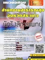 สรุปแนวข้อสอบ(พร้อมเฉลย) นักรังสีการแพทย์ สำนักงานสาธารณสุขจังหวัดสระแก้ว