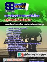 เก็งแนวข้อสอบกลุ่มตำแหน่งช่างก่อสร้าง กองบัญชาการกองทัพไทย