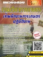 สรุปแนวข้อสอบ(พร้อมเฉลย) เจ้าพนักงานการเกษตรปฏิบัติงาน กรมวิชาการเกษตร