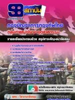 เก็งแนวข้อสอบกลุ่มตำแหน่งไฟฟ้าอุตสาหกรรม กองบัญชาการกองทัพไทย