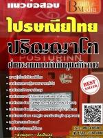 สรุปแนวข้อสอบ(พร้อมเฉลย) ปริญญาโท ฝ่ายระบบการกำกับดูแลกิจการ ไปรษณีย์ไทย