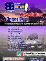 เก็งแนวข้อสอบกลุ่มตำแหน่งการเงิน กองบัญชาการกองทัพไทย