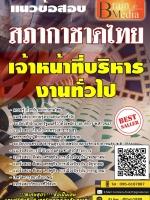 สรุปแนวข้อสอบ เจ้าหน้าที่บริหารงานทั่วไป สภากาชาดไทย พร้อมเฉลย