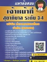 แนวข้อสอบ เจ้าหน้าที่สุขาภิบาล ระดับ 3-4 บริษัท ท่าอากาศยานไทย จำกัด (มหาชน)