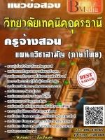 แนวข้อสอบ ครูจ้างสอนครูจ้างสอน แผนกวิชาสามัญ (ภาษาไทย) วิทยาลัยเทคนิคอุดรธานี