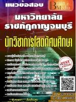 (((อัพเดทล่าสุด)))แนวข้อสอบ นักวิชาการโสตทัศนศึกษา มหาวิทยาลัยราชภัฏกาญจนบุรี