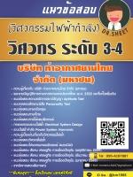 แนวข้อสอบ วิศวกร ระดับ 3-4 (วิศวกรรมไฟฟ้ากำลัง) บริษัท ท่าอากาศยานไทย จำกัด (มหาชน)
