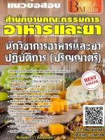 แนวข้อสอบ นักวิชาการอาหารและยาปฏิบัติการ (ปริญญาตรี) สำนักงานคณะกรรมการอาหารและยา