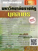 แนวข้อสอบ บุคลากร มหาวิทยาลัยราชภัฏนครปฐม