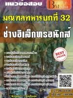 แนวข้อสอบ ช่างอิเล็กทรอนิกส์ มณฑลทหารบกที่ 32