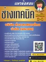 แนวข้อสอบ ช่างเทคนิค ระดับ 2-4 บริษัท ท่าอากาศยานไทย จำกัด (มหาชน)