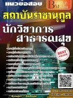 แนวข้อสอบ นักวิชาการสาธารณสุข สถาบันราชานุกูล