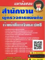 แนวข้อสอบ เจ้าหน้าที่การเงินและบัญชี สำนักงานผู้ตรวจการแผ่นดิน