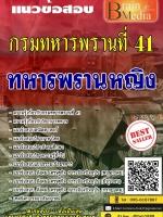 สรุปแนวข้อสอบ(พร้อมเฉลย) ทหารพรานหญิง กรมทหารพรานที่ 41