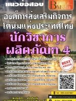สรุปแนวข้อสอบ นักวิชาการผลิตภัณฑ์ 4 องค์การส่งเสริมกิจการโคนมแห่งประเทศไทย พร้อมเฉลย