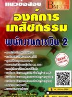 สรุปแนวข้อสอบ(พร้อมเฉลย) พนักงานการเงิน 2 องค์การเภสัชกรรม