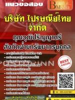 สรุปแนวข้อสอบ(พร้อมเฉลย) คุณวุฒิปริญญาตรี สังกัดฝ่ายทรัพยากรบุคคล บริษัท ไปรษณีย์ไทย จำกัด