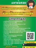 แนวข้อสอบ นักวิชาการพัสดุ สำนักงานสาธารณสุขจังหวัดกาญจนบุรี
