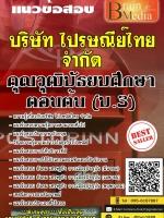 สรุปแนวข้อสอบ คุณวุฒิมัธยมศึกษาตอนต้น (ม.3) บริษัท ไปรษณีย์ไทย จำกัด